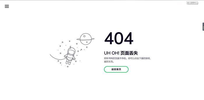 宇航员丢失404HTML源码美化版
