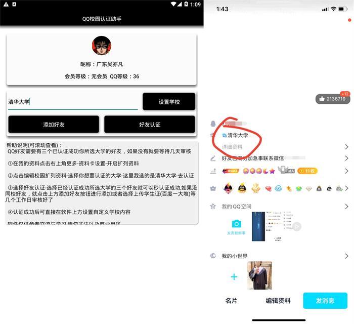 安卓一键QQ校园认证软件