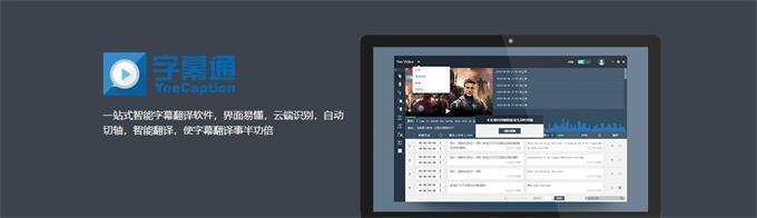PC美剧神器字幕通自动翻译软件