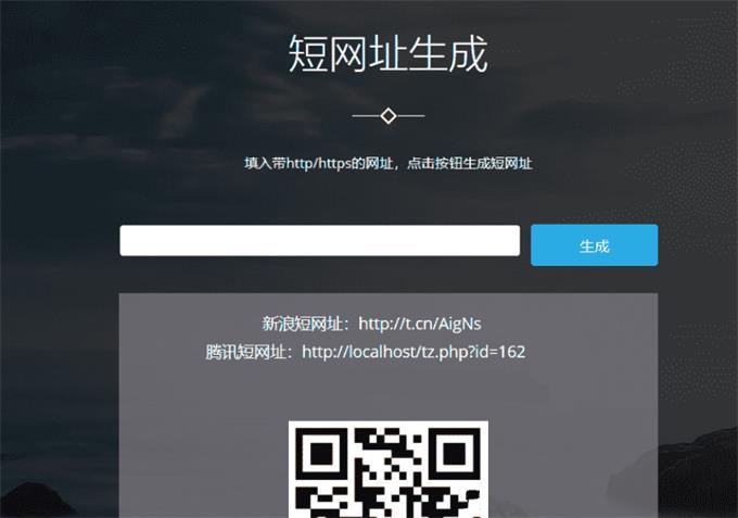 博天短网址生成器网站源码