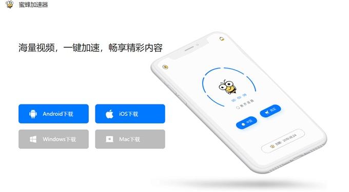 蜜蜂加速器官网源码,可做app下载页