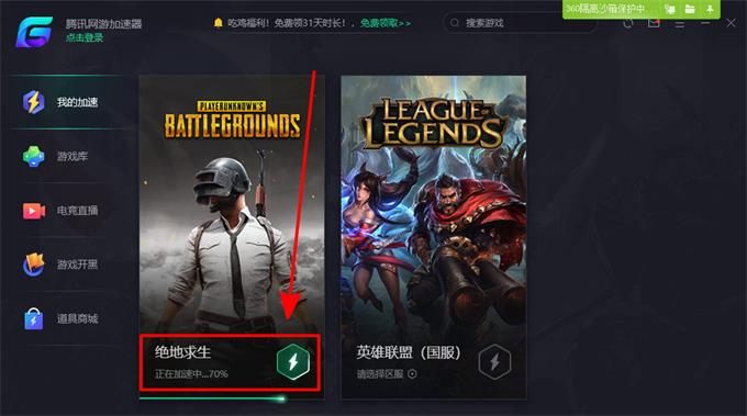 PC腾讯网游加速器免登录版