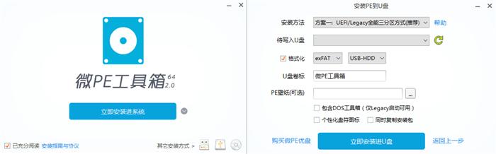 PC批量写入装机系统工具箱