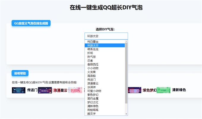 在线生成QQ气泡DIY源码