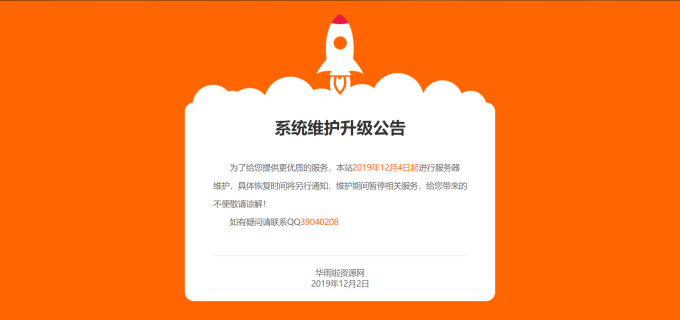 小火箭橙色404网维护源码