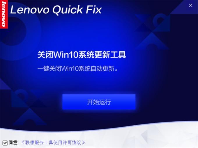 一键关闭或开启Win10系统的自动更新