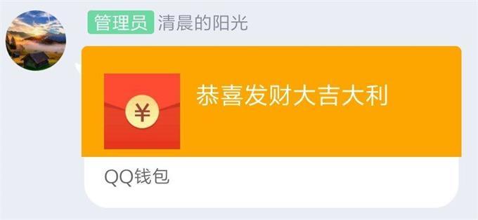 仿微信红包-QQ卡片代码