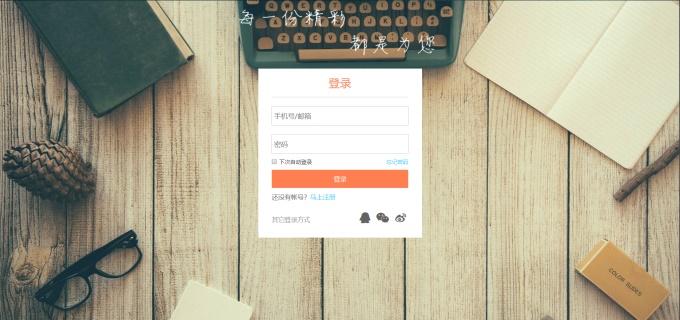 全屏背景登录注册界面html模板.